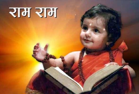 Image result for राम राम दो बार बोला जाता है